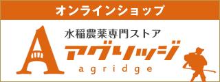 水稲農薬ネット通販